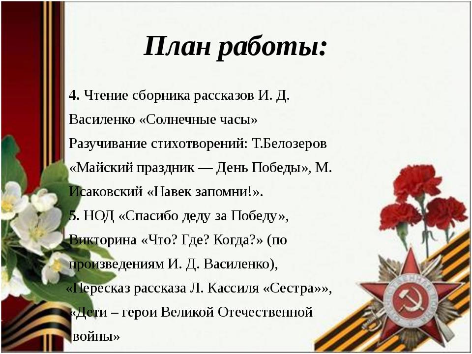 План работы: 4. Чтение сборника рассказов И. Д. Василенко «Солнечные часы» Ра...