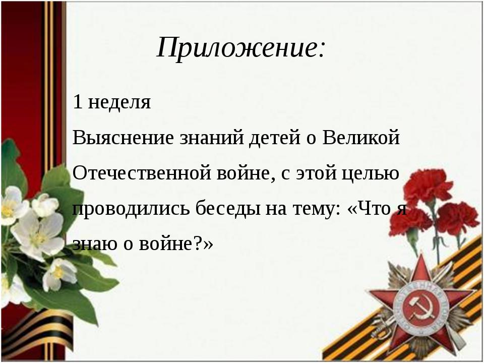 Приложение: 1 неделя Выяснение знаний детей о Великой Отечественной войне, с...