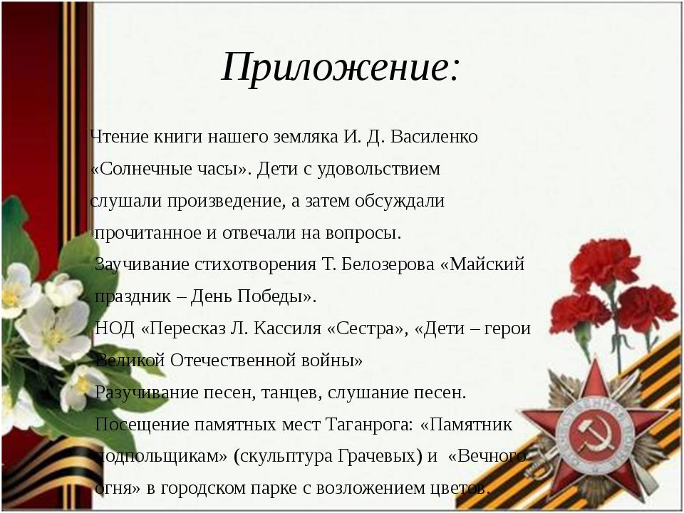 Приложение: Чтение книги нашего земляка И. Д. Василенко «Солнечные часы». Дет...