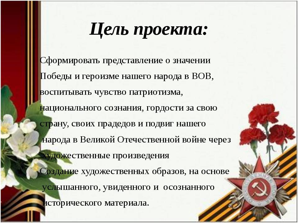 Цель проекта: Сформировать представление о значении Победы и героизме нашего...