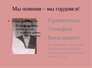 Мы помним – мы гордимся! Прокопенко Тимофей Васильевич (прадедушка Сухорукова
