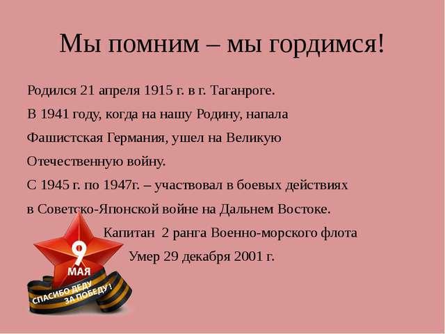 Мы помним – мы гордимся! Родился 21 апреля 1915 г. в г. Таганроге. В 1941 год...