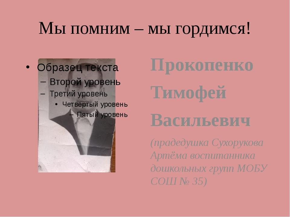 Мы помним – мы гордимся! Прокопенко Тимофей Васильевич (прадедушка Сухорукова...