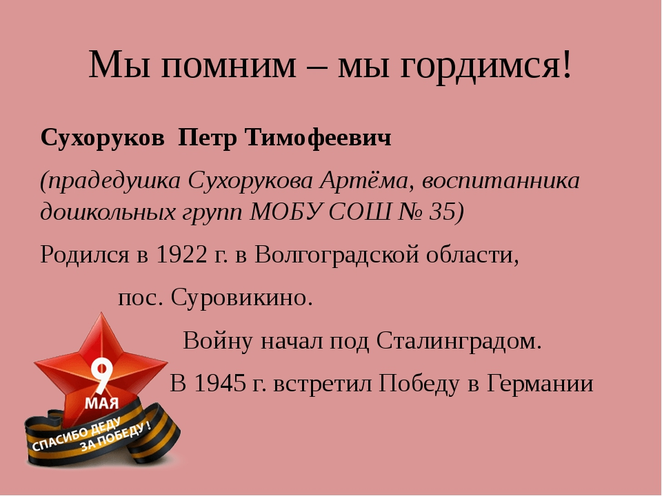 Мы помним – мы гордимся! Сухоруков Петр Тимофеевич (прадедушка Сухорукова Арт...