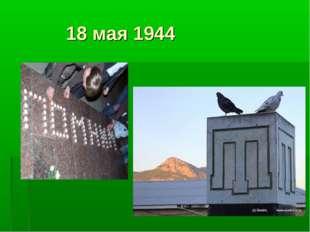 18 мая 1944