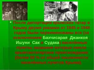 После депортации крымских татар в Крыму двумя указами от 1945 и 1948 годов бы