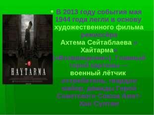 В 2013 году события мая 1944 года легли в основухудожественного фильмарежис