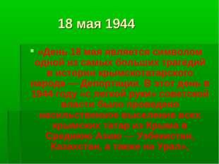 18 мая 1944 «День 18 мая является символом одной из самых больших трагедий в