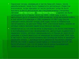Крымские татары, воевавшие в частях Красной Армии, после демобилизации также