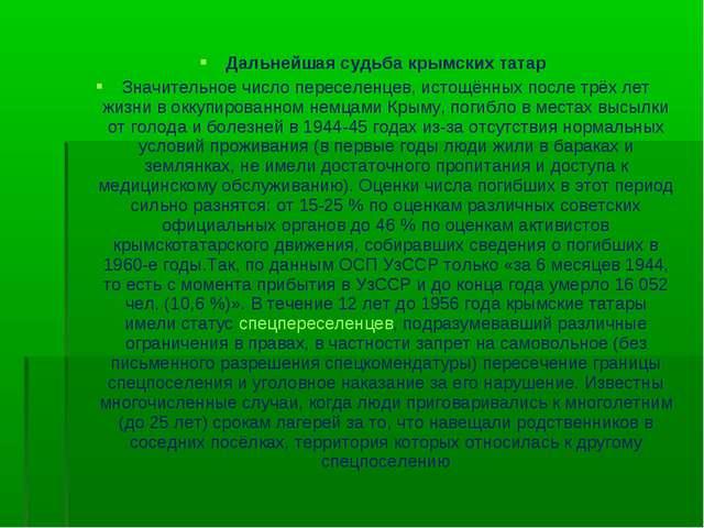 Дальнейшая судьба крымских татар Значительное число переселенцев, истощённых...