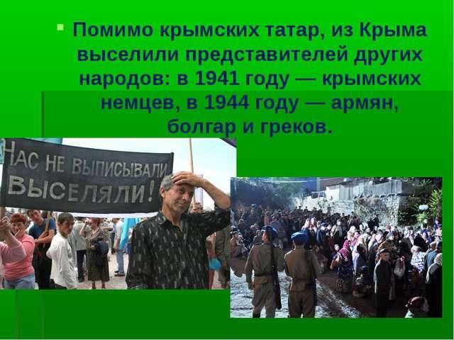 Помимо крымских татар, из Крыма выселили представителей других народов: в 194...