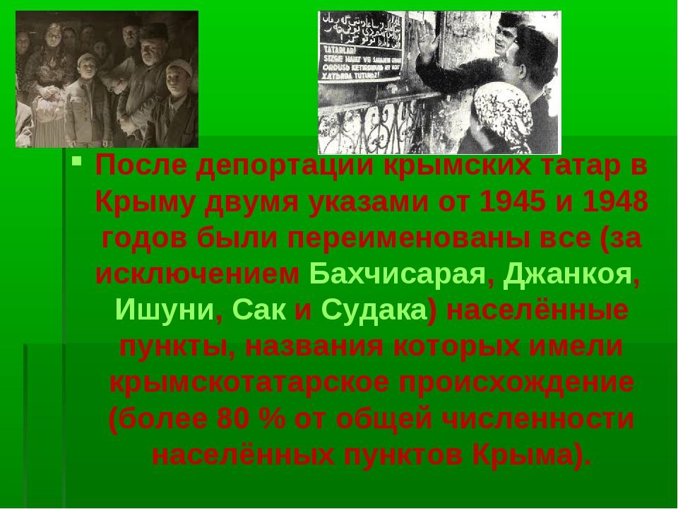После депортации крымских татар в Крыму двумя указами от 1945 и 1948 годов бы...