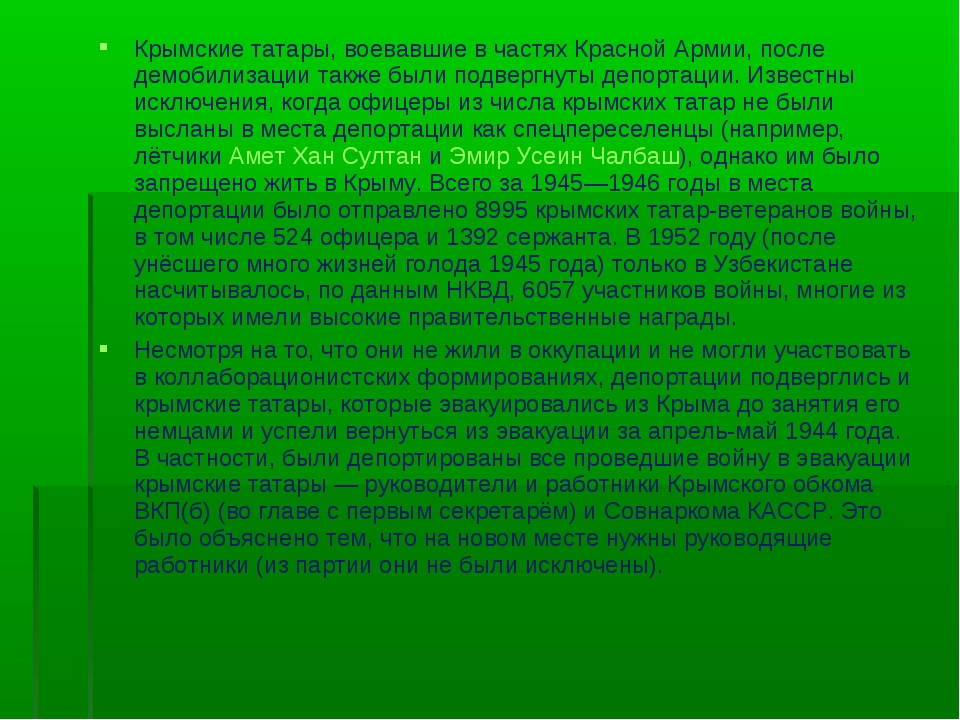 Крымские татары, воевавшие в частях Красной Армии, после демобилизации также...