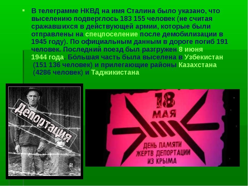 В телеграмме НКВД на имя Сталина было указано, что выселению подверглось 183...