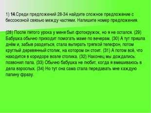 1) 14.Среди предложений 28-34 найдите сложное предложение с бессоюзной связью