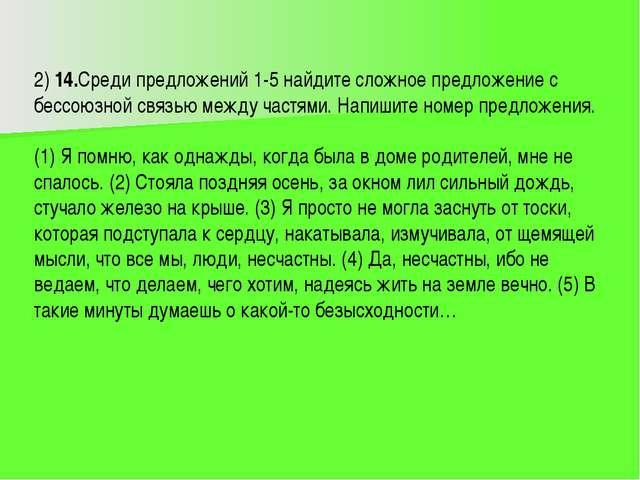 2) 14.Среди предложений 1-5 найдите сложное предложение с бессоюзной связью м...