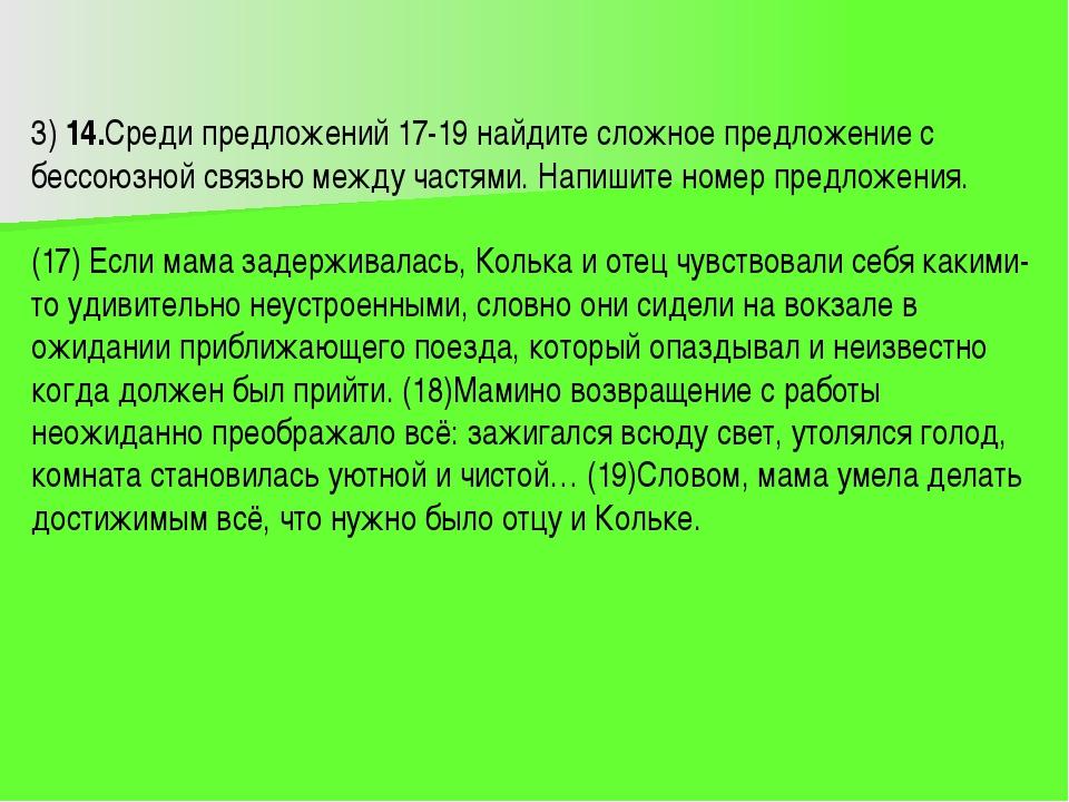 3) 14.Среди предложений 17-19 найдите сложное предложение с бессоюзной связью...