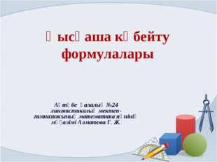 Қысқаша көбейту формулалары Ақтөбе қалалық №24 лингвистикалық мектеп-гимназия