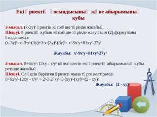 Екі өрнектің қосындысының және айырымының кубы 3-мысал. (x-3y)3 өрнегін көпмү