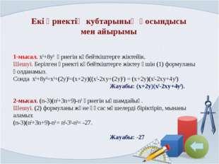Екі өрнектің кубтарының қосындысы мен айырымы 1-мысал. x3+8y3 өрнегін көбейтк