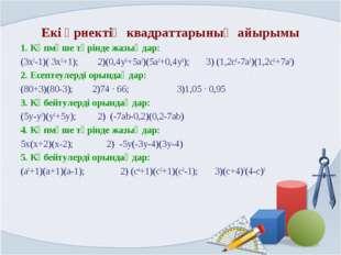 Екі өрнектің квадраттарының айырымы 1. Көпмүше түрінде жазыңдар: (3x2-1)( 3x2