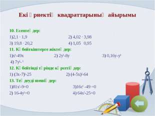 Екі өрнектің квадраттарының айырымы 10. Есептеңдер: 1)2,1 ∙ 1,9 2) 4,02 ∙ 3,9