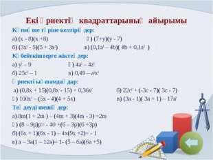 Екі өрнектің квадраттарының айырымы Көпмүше түріне келтіріңдер: а) (x - 8)(x
