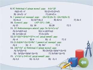 8. Көбейтінді түрінде жазыңдар: 4-(x2-2)2 А)(2-x2) x2 Б) (2-x2) (2+x2) В) (4-