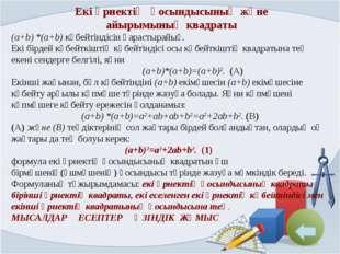 Екі өрнектің қосындысының және айырымының квадраты (a+b) *(a+b) көбейтіндісін