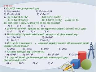 ІІ-нұсқа 1. (5x-0,2)2 амалды орындаңдар А) 25x2+x+0,04 В) 25x2-4x+0,04 Б) 25x