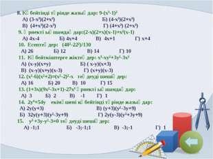 8. Көбейтінді түрінде жазыңдар: 9-(x3-1)2 А) (3-x3)(2+x3) Б) (4-x3)(2+x3) В)