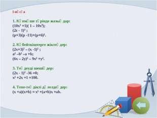 І-нұсқа 1. Көпмүше түрінде жазыңдар: (10x3 +1)( 1 – 10x3); (2z - 1)3 ; (p+3)(