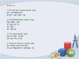 ІІ-нұсқа  1. Көпмүше түрінде жазыңдар: (a2 – 3a+1)(2a+1)2 ; (x+y)3 – x(x +y)