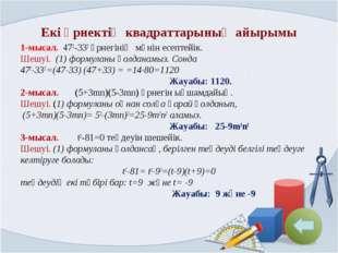 Екі өрнектің квадраттарының айырымы 1-мысал. 472-332 өрнегінің мәнін есептейі