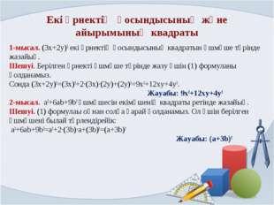 Екі өрнектің қосындысының және айырымының квадраты 1-мысал. (3x+2y)2 екі өрне