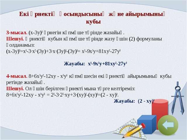 Екі өрнектің қосындысының және айырымының кубы 3-мысал. (x-3y)3 өрнегін көпмү...