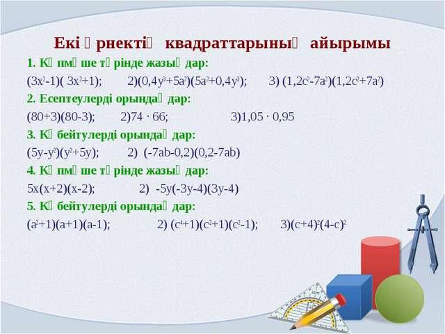 Екі өрнектің квадраттарының айырымы 1. Көпмүше түрінде жазыңдар: (3x2-1)( 3x2...