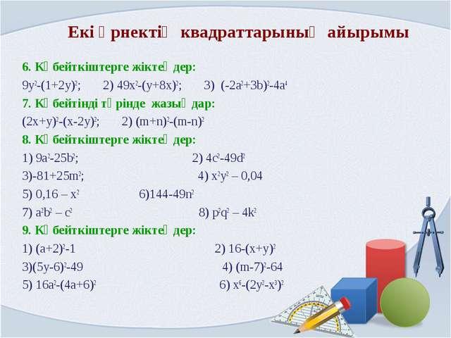 6. Көбейткіштерге жіктеңдер: 9y2-(1+2y)2; 2) 49x2-(y+8x)2; 3) (-2a2+3b)2-4a4...