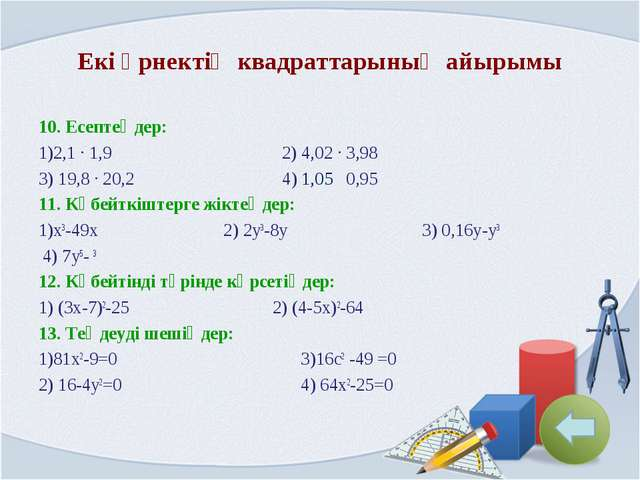 Екі өрнектің квадраттарының айырымы 10. Есептеңдер: 1)2,1 ∙ 1,9 2) 4,02 ∙ 3,9...