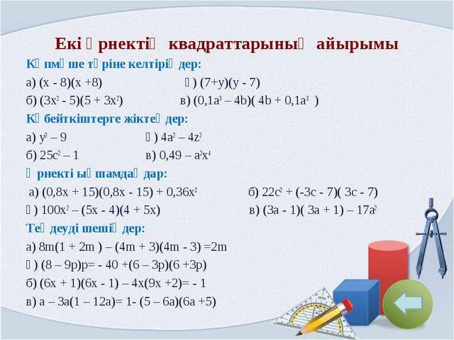 Екі өрнектің квадраттарының айырымы Көпмүше түріне келтіріңдер: а) (x - 8)(x...