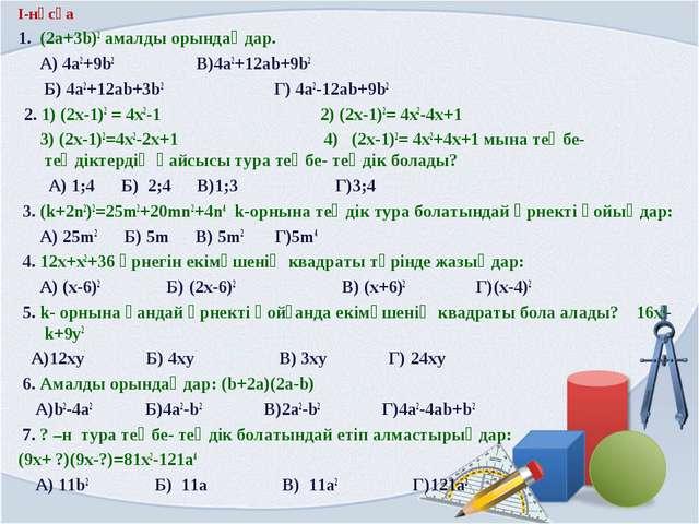 І-нұсқа 1. (2a+3b)2 амалды орындаңдар. А) 4a2+9b2 В)4a2+12ab+9b2 Б) 4a2+12ab+...