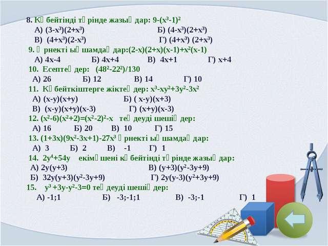 8. Көбейтінді түрінде жазыңдар: 9-(x3-1)2 А) (3-x3)(2+x3) Б) (4-x3)(2+x3) В)...