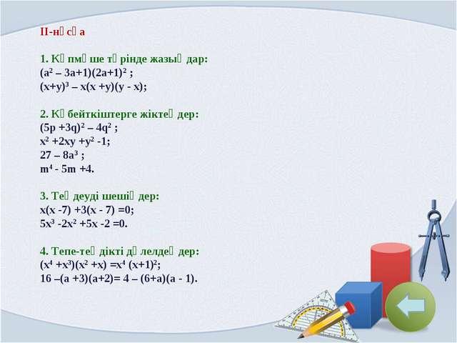 ІІ-нұсқа  1. Көпмүше түрінде жазыңдар: (a2 – 3a+1)(2a+1)2 ; (x+y)3 – x(x +y)...