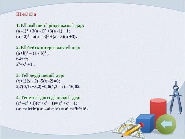 ІІІ-нұсқа 1. Көпмүше түрінде жазыңдар: (a -1)3 +3(a -1)2 +3(a -1) +1; (a - 2)...