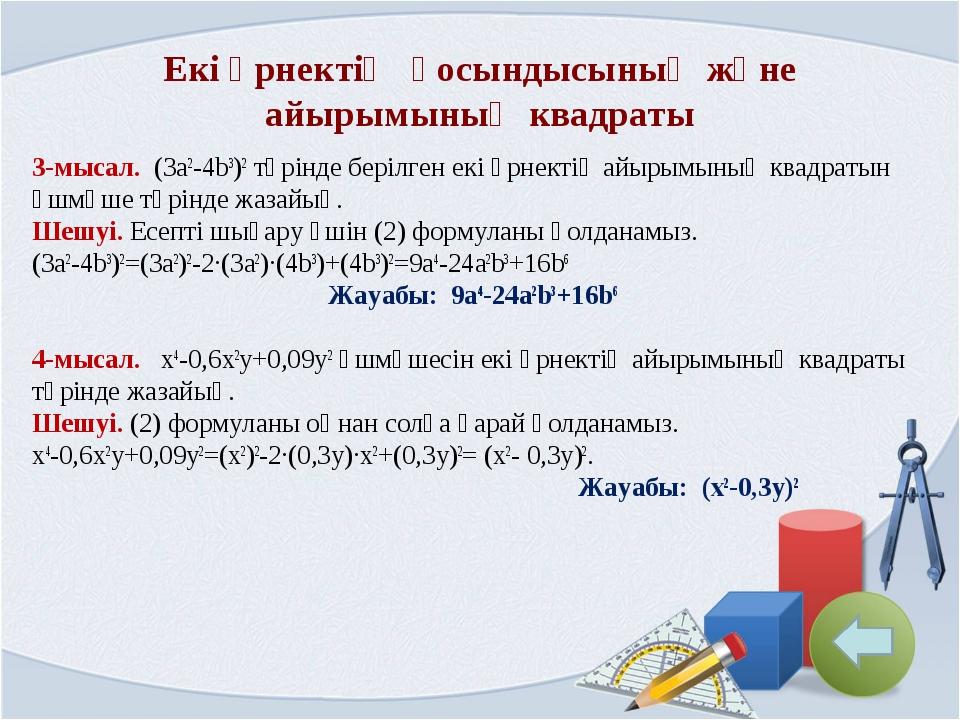Екі өрнектің қосындысының және айырымының квадраты 3-мысал. (3a2-4b3)2 түрінд...