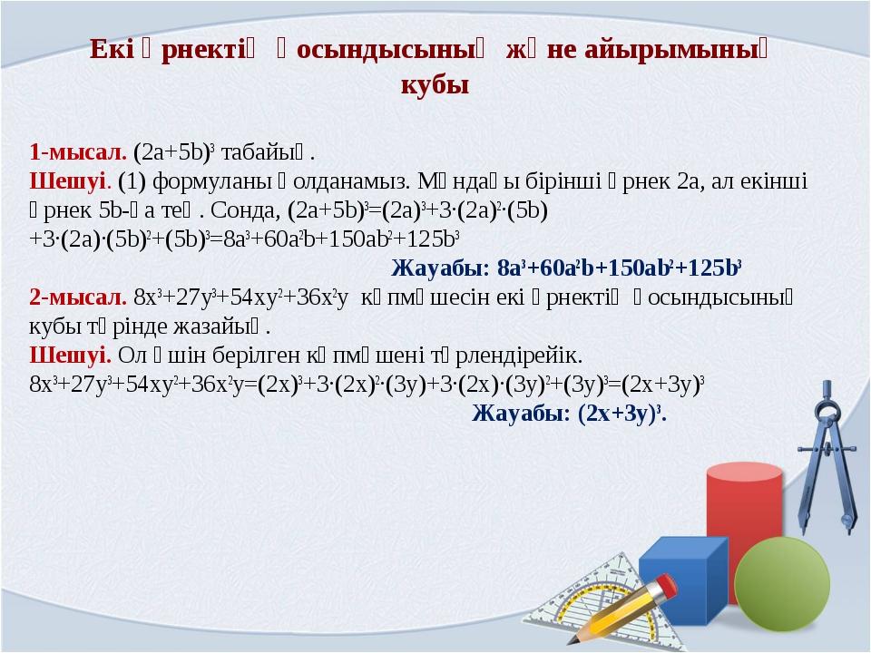 Екі өрнектің қосындысының және айырымының кубы 1-мысал. (2a+5b)3 табайық. Шеш...