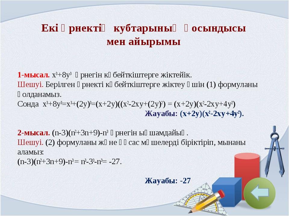 Екі өрнектің кубтарының қосындысы мен айырымы 1-мысал. x3+8y3 өрнегін көбейтк...
