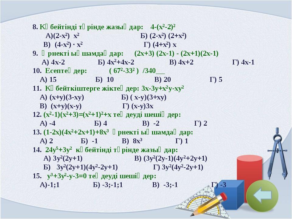 8. Көбейтінді түрінде жазыңдар: 4-(x2-2)2 А)(2-x2) x2 Б) (2-x2) (2+x2) В) (4-...