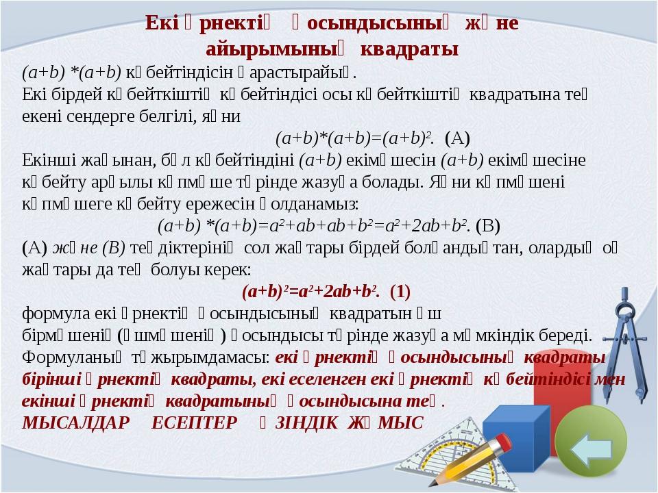 Екі өрнектің қосындысының және айырымының квадраты (a+b) *(a+b) көбейтіндісін...