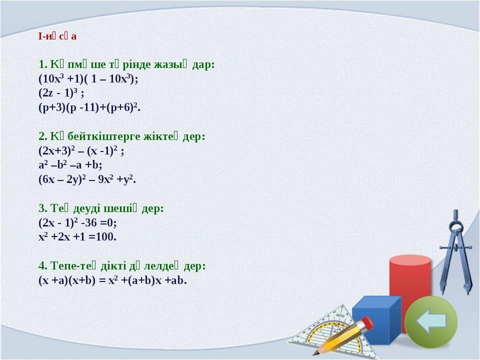 І-нұсқа 1. Көпмүше түрінде жазыңдар: (10x3 +1)( 1 – 10x3); (2z - 1)3 ; (p+3)(...